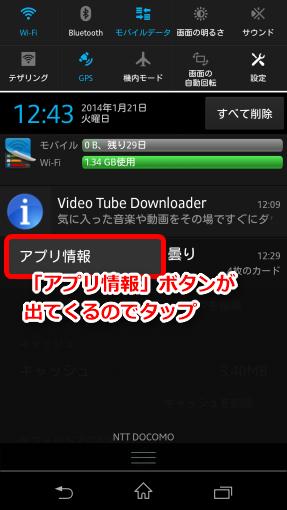 AndroidNotificationPushAdHowtoRemove_3_sh