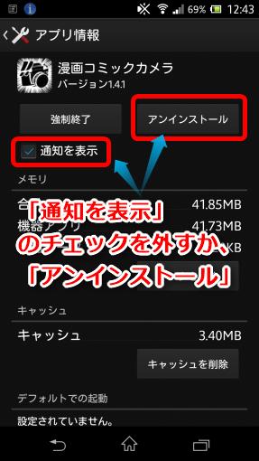 AndroidNotificationPushAdHowtoRemove_4_sh