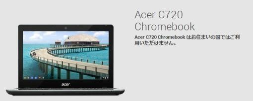ChromebookAcerC720_1_sh