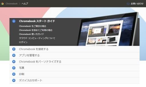 ChromebookAcerC720_2_sh