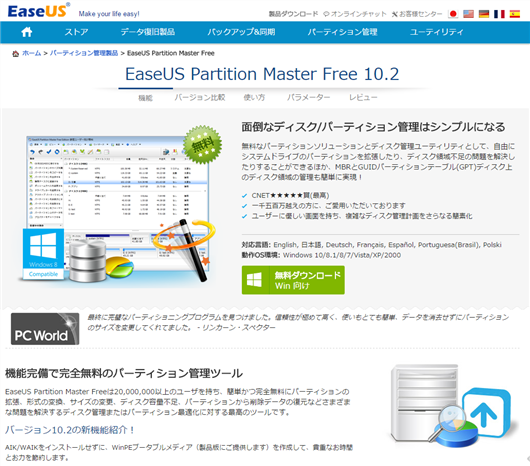 EaseUSPatitionMasterFree2014_100_sh