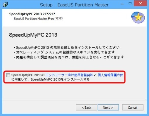 EaseUSPatitionMasterFree2014_16_sh
