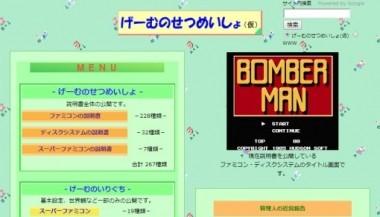 GameNoSetsumeisyo_4_sh.jpg