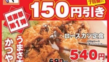 Katsuya2014JanuarySale_1_sh.jpg
