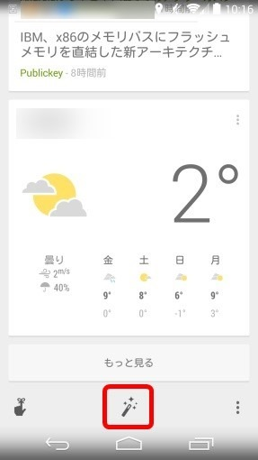 SharesAndMarketsAddIndicesIntoGoogleNow_2_sh