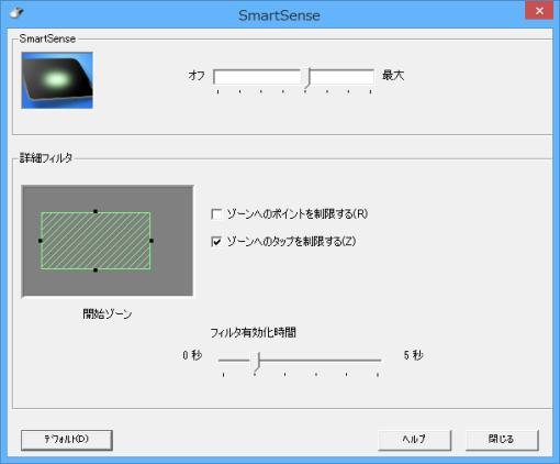 SyanpticsClickPadSetting_3_sh