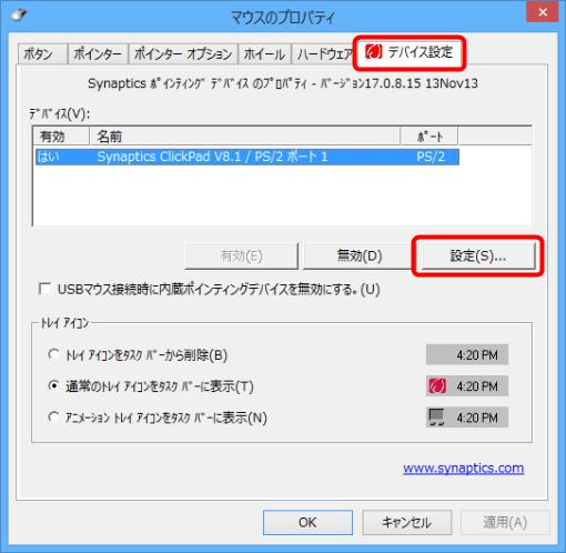 SyanpticsClickPadSetting_4_sh