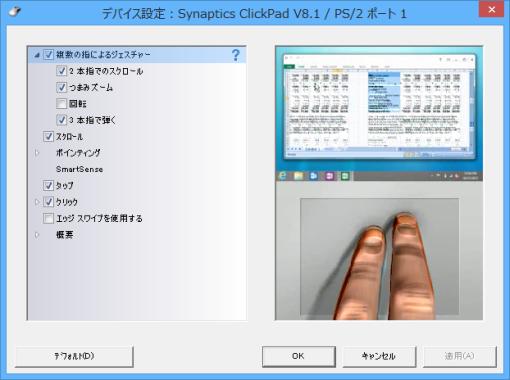 SyanpticsClickPadSetting_5_sh