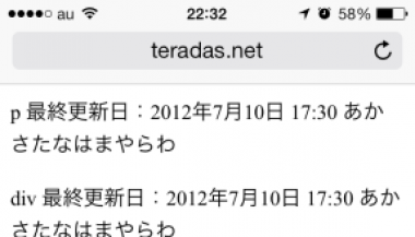 iOSSafariPortlatemodeFontSize_2_sh.png