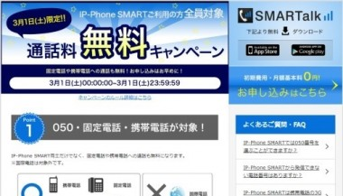 IPPhoneSMART30minitesFreeCampaignAt2014March_sh.jpg