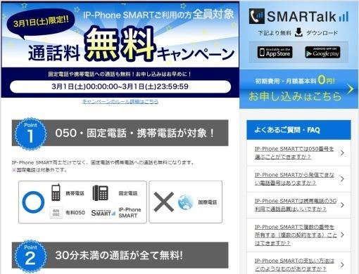 IPPhoneSMART30minitesFreeCampaignAt2014March_sh