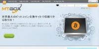 ビットコイン取引所Mt.Goxが声明発表。全取引停止、WEBサイト停止。先行き不透明
