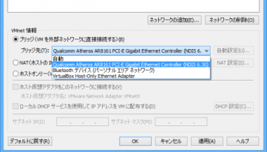 VMwareNetConfigVirtualBox_2_sh.png