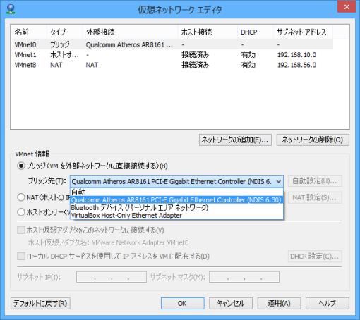 VMwareNetConfigVirtualBox_2_sh