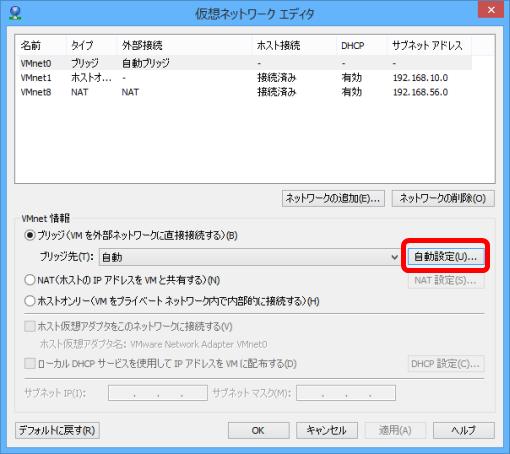 VMwareNetConfigVirtualBox_4_sh