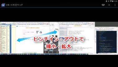ChromeRemoteDesktopForAndroid_15_sh.png