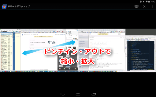 ChromeRemoteDesktopForAndroid_15_sh