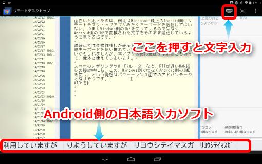 ChromeRemoteDesktopForAndroid_17_sh