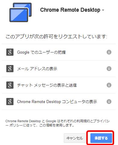 ChromeRemoteDesktopForAndroid_1_sh