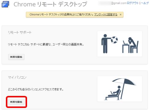 ChromeRemoteDesktopForAndroid_2_sh