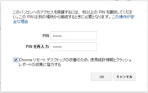 ChromeRemoteDesktopForAndroid_4_sh