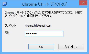 ChromeRemoteDesktopForAndroid_6_sh