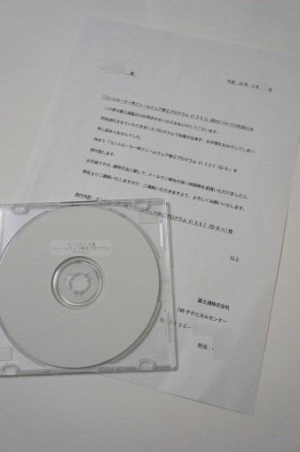 SH90MFirmwareUpdateV1_0_0_2_sh
