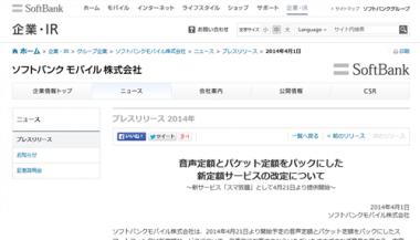 SoftBankSumaHoudai2014.png