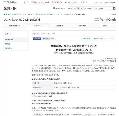 SoftBankSumaHoudai2014