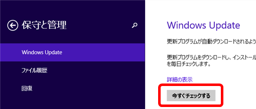 Windows8.1UpdateOnWindowsUpdate_2
