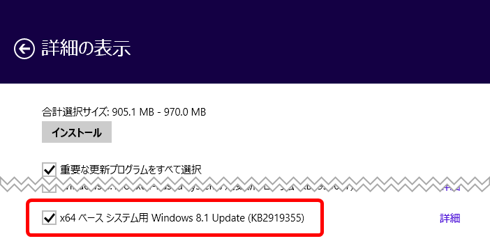 Windows8.1UpdateOnWindowsUpdate_3