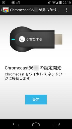 ChromeCastUnboxingAndMiniReview_44_sh