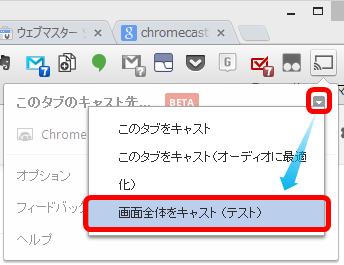 ChromecastFullScreenCast_2