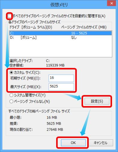 Shink-Pagefile-Sys_6_sh