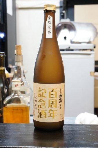 YamanekoKenWine2014_6_sh