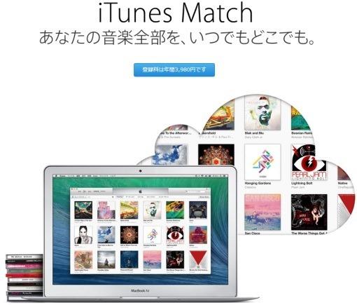 iTunesMatchJapanReleased_01_sh