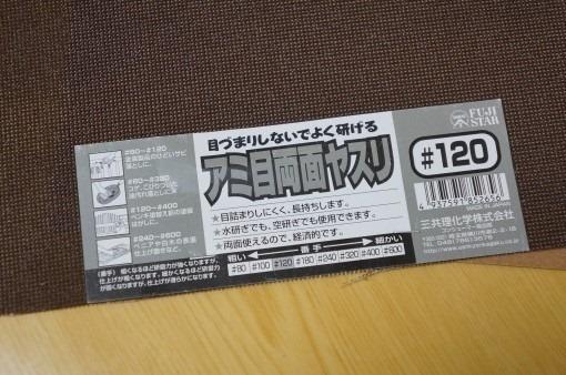 toishiNaoshi_14_sh