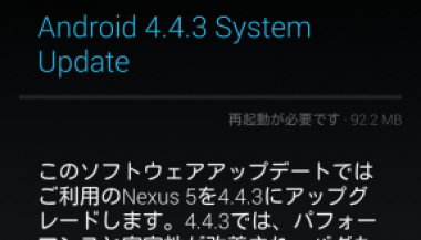 Android4.4.3SystemUpdateOTA_sh.png