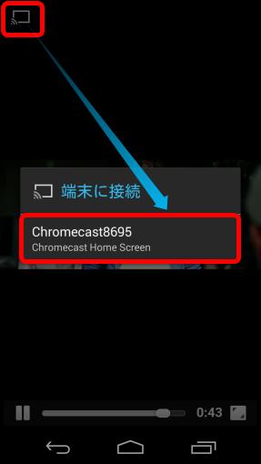 CastUstreamToTVWithChromecast_3_sh