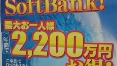 SoftBankSummerJumbo2014_sh.jpg
