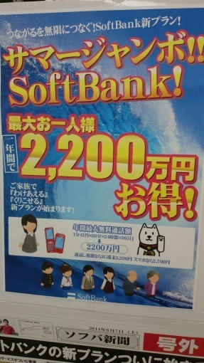 SoftBankSummerJumbo2014_sh