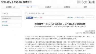 SoftbankSmaHodai_sh.jpg