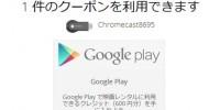 Chromecast購入者に600円分のクーポンを配布中。7月31日までの期間限定