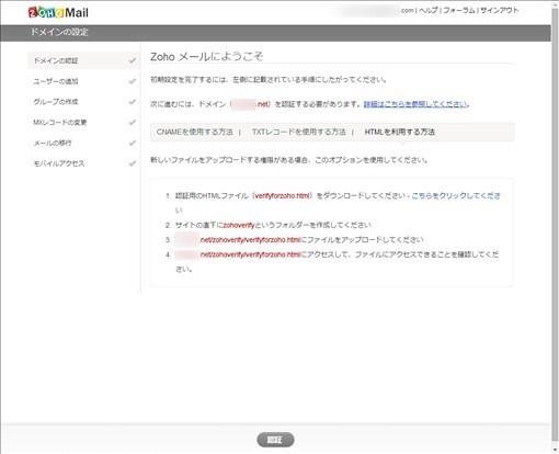 ZohoMail_19