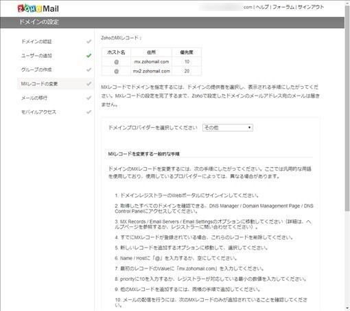 ZohoMail_8