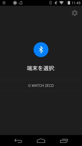AndroidWearLGGWatchReview_20_sh