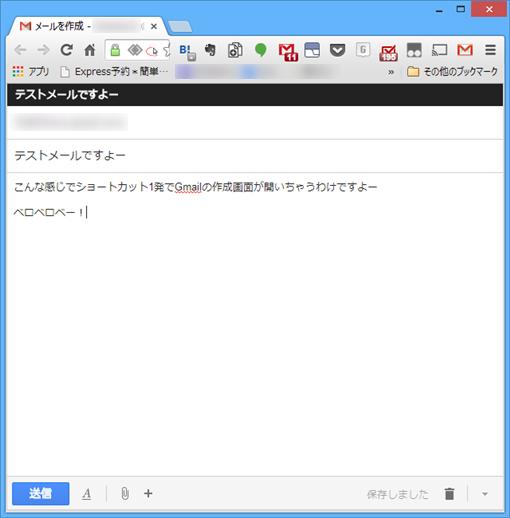 OpenGmailFromChromeInSingleStep_3