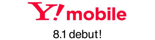 YMobileFeePlan2014