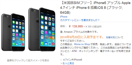 iPhone6AtSept20th