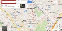 GoogleマップでOR検索する方法【TIPS】